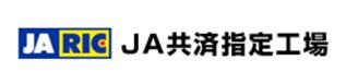 JA共済指定工場