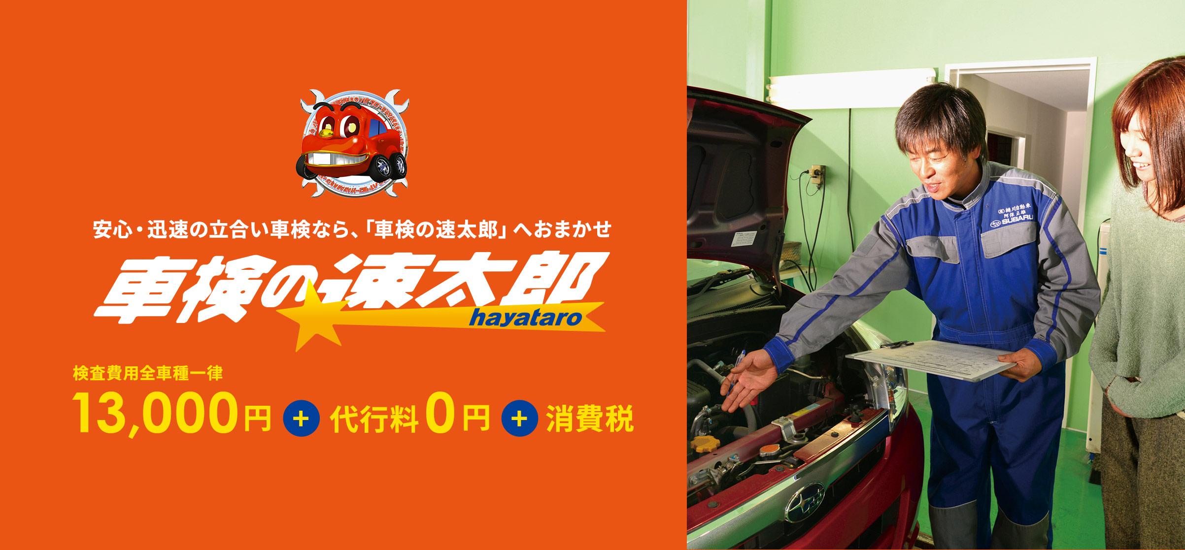 樋川自動車 車検の速太郎