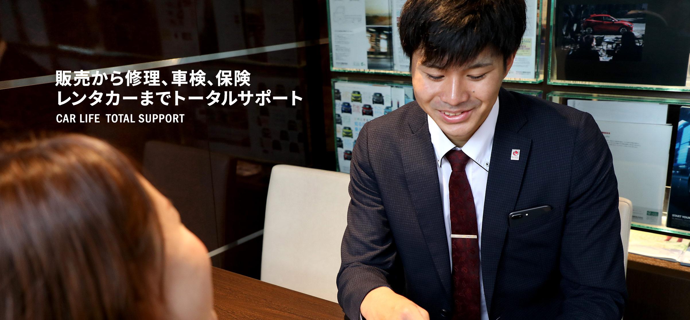 樋川自動車 保険業務