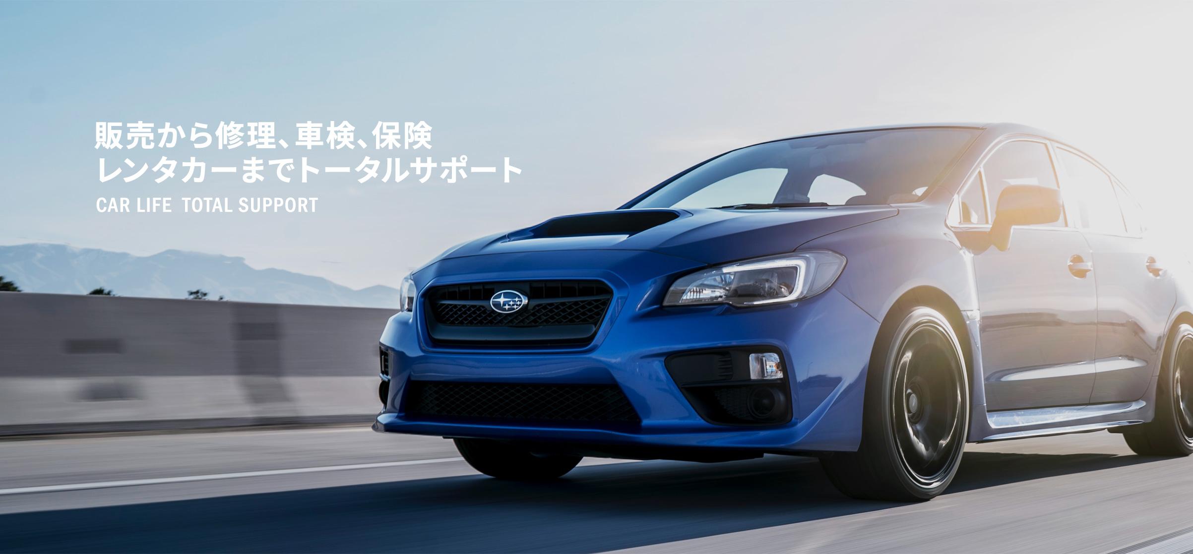 株式会社樋川自動車 スバルショップ弘前青山店