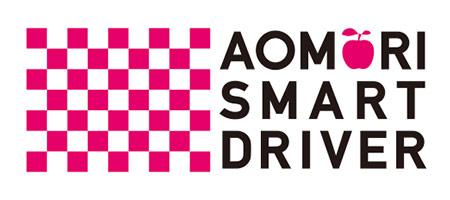 AOMORI SMART DRIVER